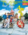 下載 TVB Weekly #947
