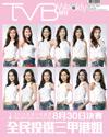 下載 TVB Weekly #948