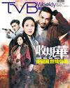 下載 TVB Weekly #949