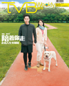 下載 TVB Weekly #950