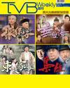 下載 TVB Weekly #951