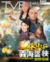 下載 TVB Weekly #952