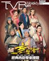 下載 TVB Weekly #953