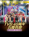 下載 TVB Weekly #954