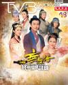 下載 TVB Weekly #955