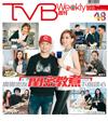下載 TVB Weekly #956