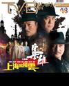 下載 TVB Weekly #957