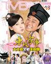 下載 TVB Weekly #958