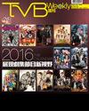 下載 TVB Weekly #959