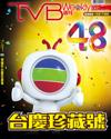 下載 TVB Weekly #960
