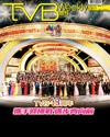 下載 TVB Weekly #961