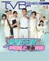 下載 TVB Weekly #962