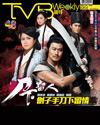 下載 TVB Weekly #964