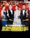 下載 TVB Weekly #965