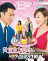 下載 TVB Weekly #968