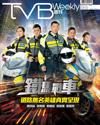 下載 TVB Weekly #969