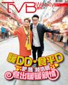 下載 TVB Weekly #971