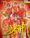 下載 TVB Weekly #972