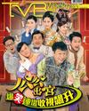 下載 TVB Weekly #974