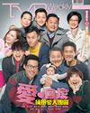 下載 TVB Weekly #975