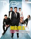 下載 TVB Weekly #976