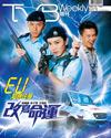 下載 TVB Weekly #978