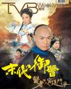 下載 TVB Weekly #979