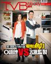 下載 TVB Weekly #980