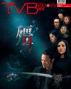 下載 TVB Weekly #981