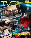 下載 TVB Weekly #982