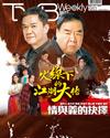 下載 TVB Weekly #983