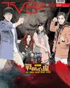 下載 TVB Weekly #985