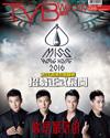 下載 TVB Weekly #986