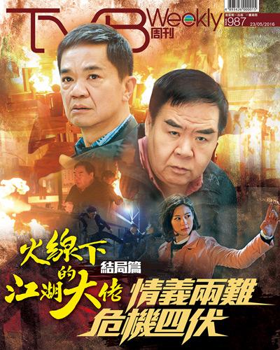 下載 TVB Weekly #987