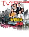 下載 TVB Weekly #988