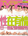 下載 TVB Weekly #990