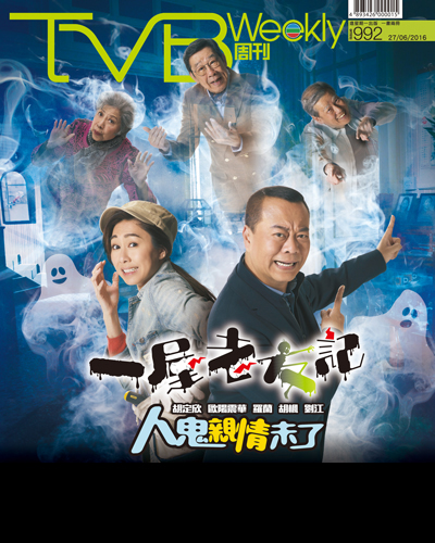 下載 TVB Weekly #992