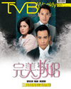 下載 TVB Weekly #993