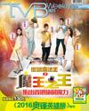 下載 TVB Weekly #994