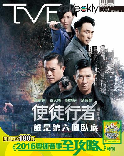 下載 TVB Weekly #996