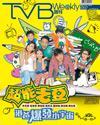 下載 TVB Weekly #997