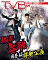 下載 TVB Weekly #998