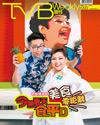 下載 TVB Weekly #999