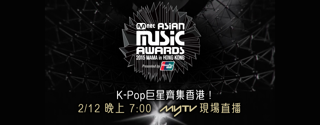 MAMA2015 live 亞洲音樂大獎 免線 線上 播放 現場直播