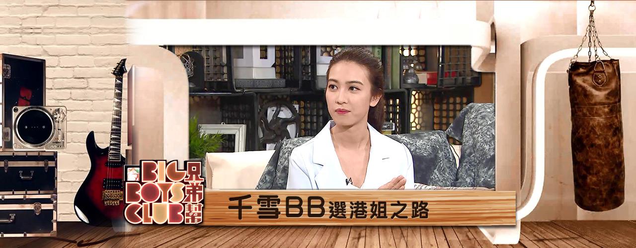 播孙冰节目_香港有一年播过套综艺节目叫什么 有全台明星