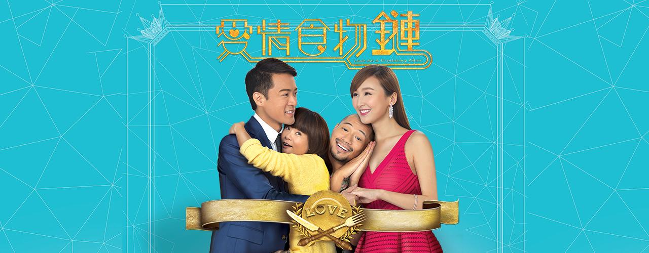 Tình Yêu Không Đơn Thuần - Love As A Predatory Affair TVB 2016