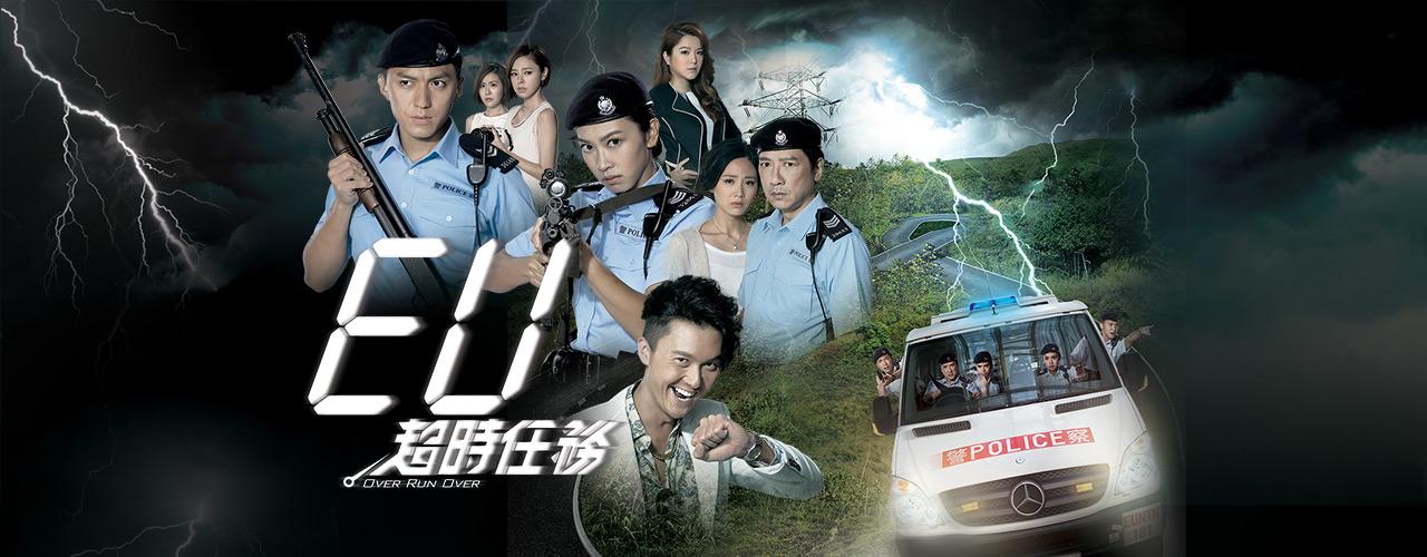 Đơn Vị Khẩn Cấp - Over Run Over TVB 2016