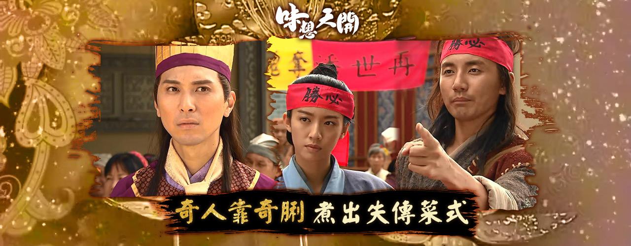 Ẩm Thực Tranh Tài - Recipes To Live By TVB 2017