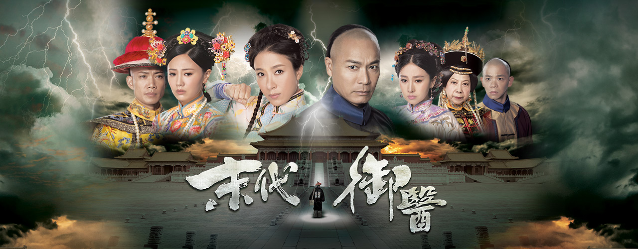 Mạt Đại Ngự Y - The Last Healer in Forbidden City TVB 2016