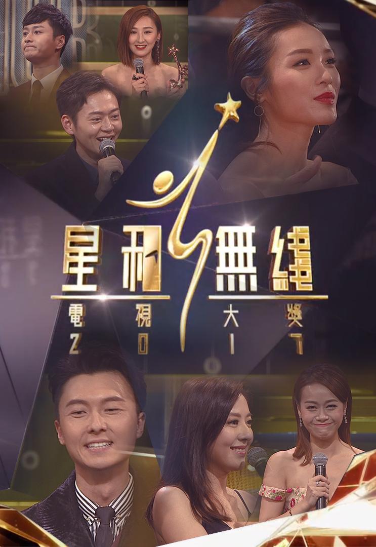 StarHub TVB Awards 2017 - 星和無綫電視大獎2017